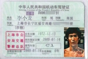 Example Chinese driving license